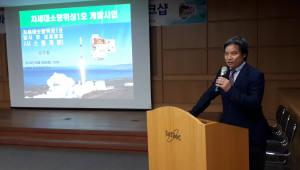 KAIST 인공위성연구소, 차세대소형위성 1호 초기 운용 성과 공유