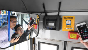 시내버스 무료 와이파이 쓰세요