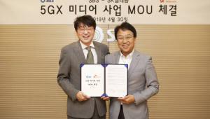 SK텔레콤, SBS와 5G 기반 뉴미디어 사업 발굴