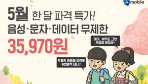 에넥스텔레콤, 5월 한달간 3만5970원에 무제한 요금제