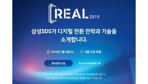 삼성SDS, 클라우드·AI·블록체인 사례 공유 '리얼 2019' 8일 개최