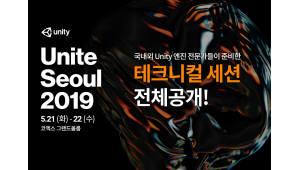 유니티, '유나이트 서울 2019' 전체 강연 공개