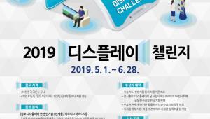 산업부-디스플레이협회, '디스플레이 챌린지 공모전' 개최