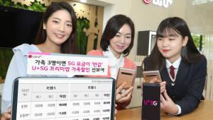 "LG유플러스 ""가족 3명 결합하면 5G 요금제 반값"""