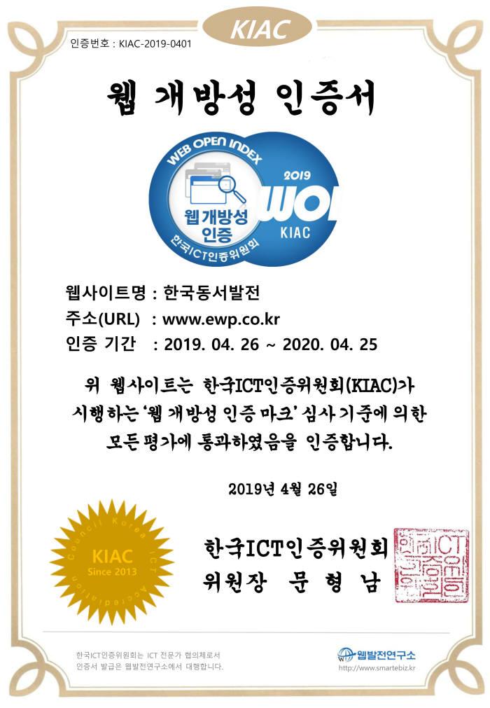 한국동서발전은 한국ICT인증위원회로부터 웹개방성 인증을 획득했다