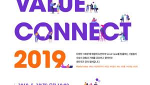 SK, 사회적가치 대규모 민간축제 'SOVAC'···28일 워커힐서