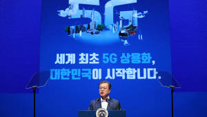 5G 상용화 한 달, 세계 최초에서 세계 최고로