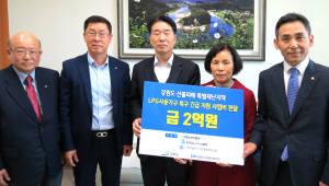 LPG·도시가스協, 강원도 산불피해 복구성금 2억원 기탁