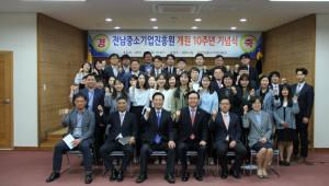 """전남중소기업진흥원, 창립 10주년 기념식…""""새로운 10년 다짐"""""""
