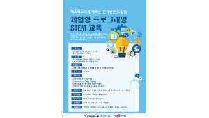 [알림]매스웍스와 함께하는 전자신문 드림업 '체험형 프로그래밍 STEM 교육'