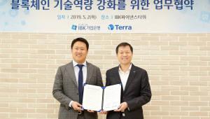 기업銀-테라 '블록체인 기술역량 강화를 위한 업무협약' 체결