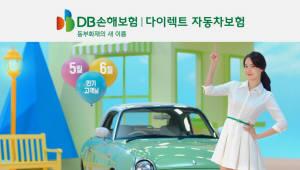DB손해보험, 윤아 모델로 새 TV광고 선보여
