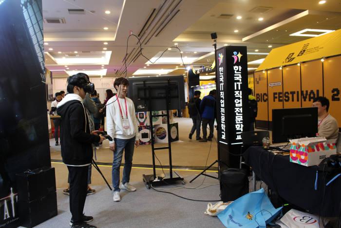한국IT직업전문학교 게임그래픽 전공과정이 내년부터 3년제로 확대된다.
