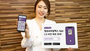 세종텔레콤 '땡큐모바일팩스' 앱, 2.0 버전 배포