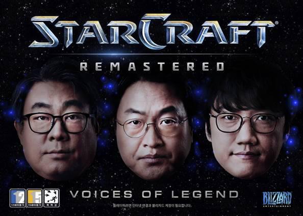 스타크래프트, '전설의 목소리' 아나운서 오늘 출시