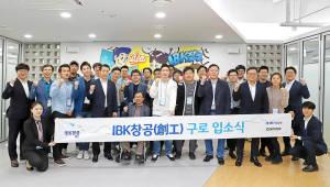 기업銀, 혁신 창업기업 육성 'IBK창공 구로2기' 출범