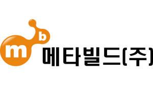 메타빌드, 차세대 지방교육행·재정통합시스템 '연계SW' 제품으로 선정