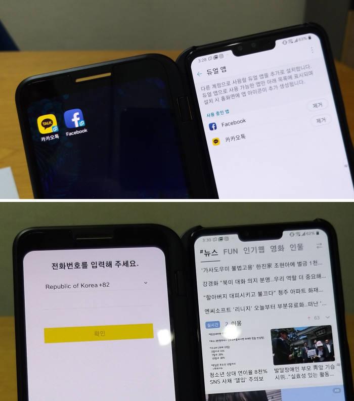 듀얼 스크린에서 듀얼앱 기능을 활용해 카카오톡을 각기 다른 두 가지 계정으로 동시 접속해 사용하고 있다.