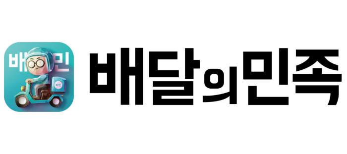 [단독]발로 뛴 요기요, 날개 단 배달의민족…매출 격차 3배