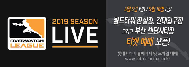 '오버워치 리그 2019 시즌 라이브' 단체 응원전, 서울과 부산 세 곳서 동시에 열려