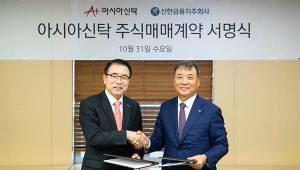 아시아신탁, P2P업체와 공사대금 소송전