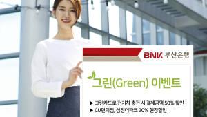 BNK부산銀, 신록의 계절 5월 맞아 '그린(green) 이벤트' 실시