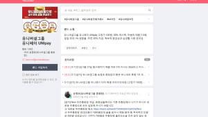 돈스코이호 골드코인의 신일그룹, 이번엔 간편결제 '유니페이'로 다단계 유사수신