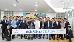 기업은행, 'IBK창공 구로 2기' 출범… 혁신 창업기업 20개사 육성