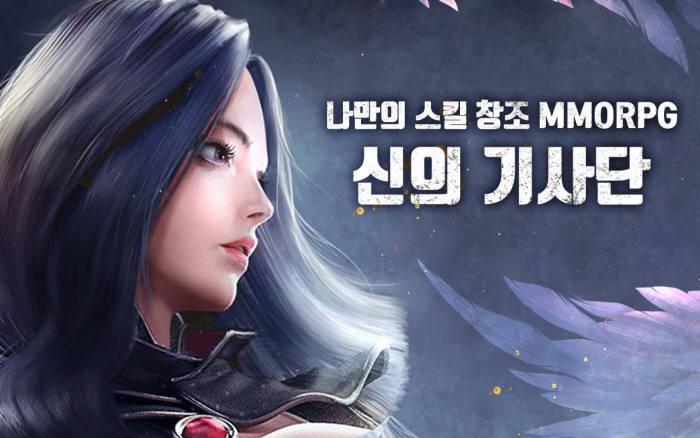 위더스게임, 모바일 MMORPG '신의 기사단' 구글 플레이 정식 출시