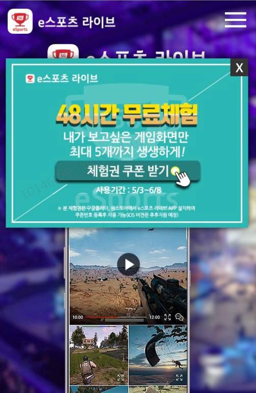 KT, '배틀그라운드 모바일 대회' 5G 멀티뷰 제공