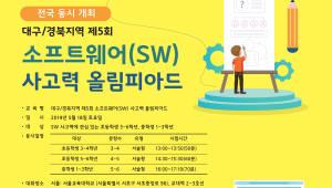 [제5회SW사고력올림피아드]대구경북대회 DIP에서 개최