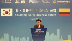무협, 보고타에서 '한-콜롬비아 비즈니스포럼' 개최