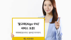 KB증권, 매매패턴분석 서비스 '알고파(Algo-Pa)' 개시