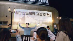 SK하이닉스, '특산품편' 광고 인기…유튜브 공개 보름만에 1370만뷰