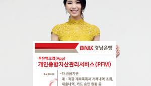 BNK경남銀, 투유뱅크 앱 '개인종합자산관리서비스(PFM)' 제공