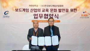 한국보드게임산업협회, 가천대 게임대학원 MOU 협약체결