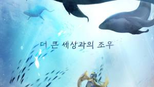 창유, '신령의숲' 신규 일러스트 공개