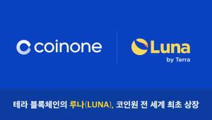 코인원, 테라 루나(LUNA) 단독 상장