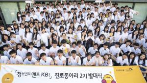 KB국민은행, 진로동아리 발대식 개최