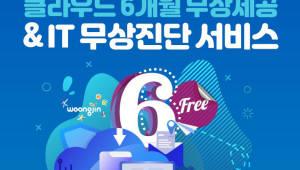 웅진, 중소기업 대상 '클라우드 인프라 서비스' 확대… 선착순 20개사 6개월 '무상' 제공