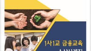 금감원, 2018년도 1사 1교 금융교육 우수사례집 발간