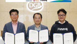 대구銀-핀크-SK텔레콤, 디지털금융 활성화 '맞손'