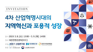 산업연구원, '4차 산업혁명시대의 지역혁신과 포용적 성장' 국제심포지엄 개최