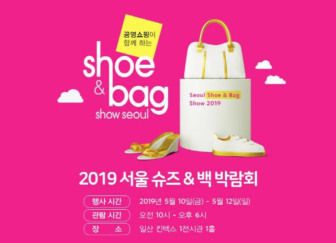 공영홈쇼핑, 2019 슈즈&백 박람회 개최
