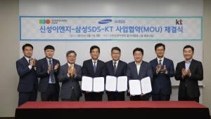 신성이엔지, 삼성SDS·KT와 '5G 스마트공장' 사업 맞손