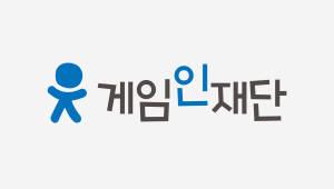 '한국사 IP로 접근'…게임인재단 4대 중점 지원사업 발표