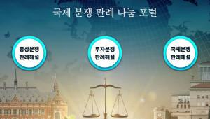 산업부, 국제분쟁 판례 나눔 포털 공개
