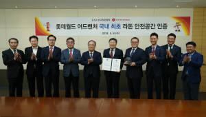 표준협회, 롯데월드에 '라돈 안전 공간인증'