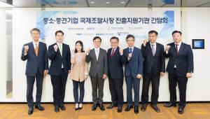 수은 등 7개 기관, '국제조달시장 진출지원기관 간담회' 개최
