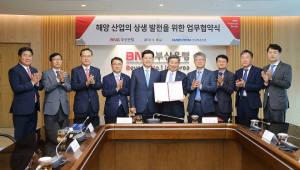 BNK부산銀, 해양산업 활성화 위해 한국해운조합과 맞손